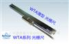 萬濠 WTA5係列薄型光柵尺 PLC