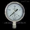 Y-103B-FZ上海自动化仪表 Y-103B-FZ不锈钢压力表
