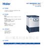 DW-86W100海爾-86℃超低溫冰箱