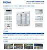 HYC-1050L海尔2℃-8℃医用冷藏箱