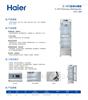 HYC-356海尔2℃-8℃医用冷藏箱