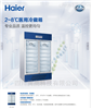 HYC-650 海爾2℃-8℃醫用冷藏箱