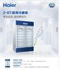 HYC-650 海尔2℃-8℃医用冷藏箱